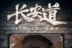《长安道》呈现中国第一盗案 范伟宋洋直面人性