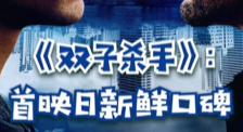 秒懂电影:《双子杀手》首映日新鲜口碑