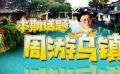 周游电影:乌镇影视形象塑造,黄磊和刘若英的一部剧至关重要