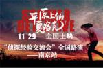 《平原上的夏洛克》南京路演 反高潮设计获好评