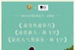 《最好的我们》获金鹤奖三项荣誉 陈飞宇黄斌亮相