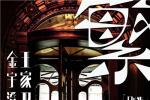 王家卫首担剧集监制 《繁花》展现双时空上海风情