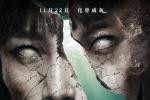 """《人骨邪咒之骨瓷》定档11月22日 曝""""碎脸""""海报"""