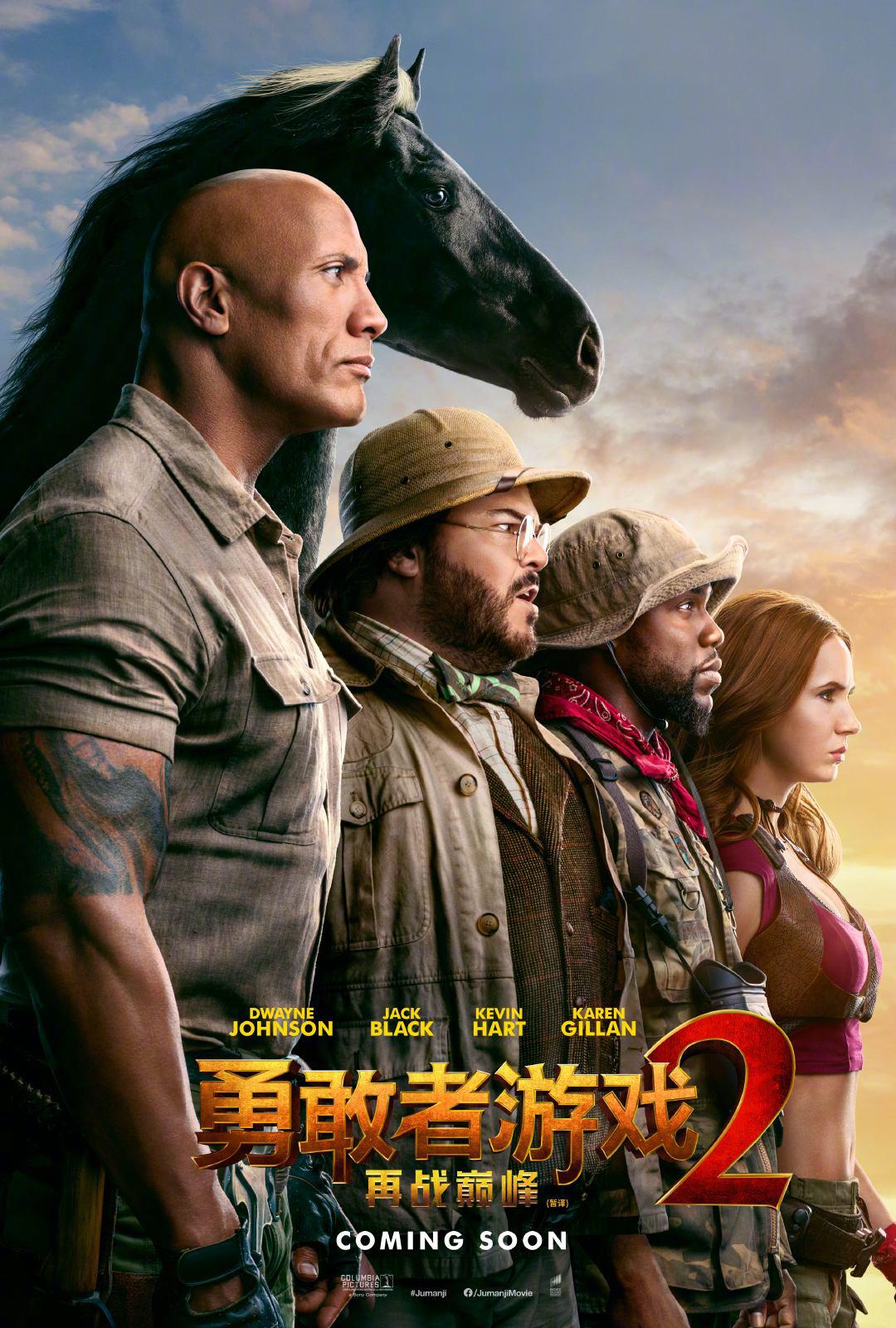 强森回归!《勇敢者游戏2:再战巅峰》曝海报