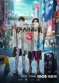 《唐探3》东京杀青 陈思诚:IMAX摄影机全程拍摄