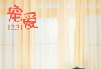 由徐峥监制,杨子导演的电影《宠爱》曝光首款预告,电影《宠爱》共由6段温暖的故事组成:不善表达的父女于和伟和李兰迪、青梅竹马吴磊和张子枫、热恋情侣钟汉良和杨子姗、新婚夫妇陈伟霆和钟楚曦、互相暗恋的邻居檀健次和阚清子、和流浪狗相依为命的郭麒麟。