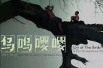 田壮壮《鸟鸣嘤嘤》曝卡司阵容 周奇圆梦文艺片