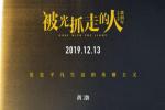 《被光抓走的人》曝导演特辑 黄渤赞导演很可爱