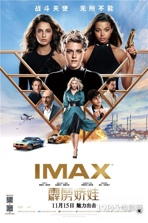 《霹靂嬌娃》曝IMAX海報 每一幀都是顏值暴擊