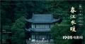 《春江水暖》解构中国式家庭 导演亲朋组演技家族