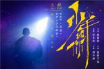 《少年的你》曝情感曲MV 易烊千玺手写歌词献唱