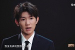 王源首度回应室内抽烟事件:我没有去骗任何人!