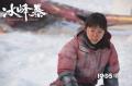 《冰峰暴》东京电影节世界首映 中日卡司集结冒险