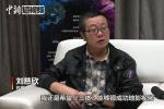 《三体》影视化有无希望?刘慈欣:还需要时间