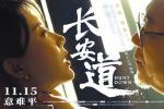 《长安道》试映 陈数:谁规定姐姐不能演恋爱戏?