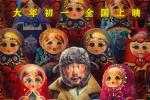 徐峥喜剧《囧妈》定档大年初一 套娃版海报公布