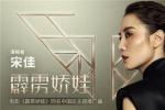 影后变歌手 宋佳唱《霹雳娇娃》中国区同名主题曲