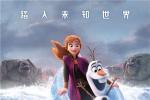 《冰雪奇缘2》曝人物海报 现象级IP升级归来