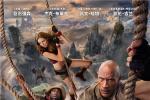 《勇敢者游戏2》曝超级预告 未知世界全面失控!