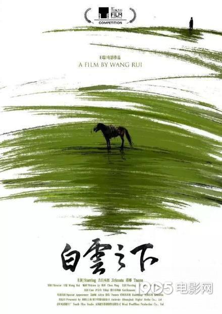 《白云之下》荣获东京电影节最佳艺术贡献奖