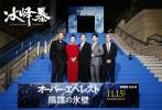 11月3日,反恐冒险动作大戏《冰峰暴》在第32届东京国际电影节上全球首映。活动当天,导演余非携监制张家振、音乐指导川井宪次、主演役所广司、张静初、林柏宏自信亮相,多家国际媒体争相报道,引起了行业内外的强烈关注。据了解,影片将于11月29日全面登陆国内各大院线,与期待已久的观众正式见面。