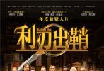 """来了!由 """"007""""丹尼尔·克雷格和""""美国队长""""克里斯·埃文斯领衔主演,《星球大战》系列导演莱恩·约翰逊执导的悬疑电影《利刃出鞘》,正式宣布即将上映,中国观众或将有机会在电影院看到这部电影节高口碑年度大片。本片在之前的多伦多电影节、伦敦电影节口碑大爆,引发中国影迷""""求引进""""疯狂呼声。电影故事在阿加莎·克里斯蒂式经典探案类型的基础上,进行颠覆性的创新,获赞2019年度惊喜。"""