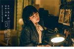 《大约在冬季》发布片尾曲 齐秦莫文蔚深情对唱