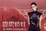 《霹雳娇娃》发同名推广曲MV 宋佳变身中国娇娃