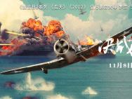 战争残酷还原!《决战中途岛》终极预告片发布