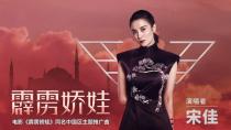 《霹雳娇娃》同名推广曲MV