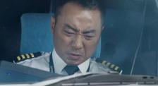 """《中国机长》原型坦言直面灾难的恐惧:""""可能真是我最后一班了"""""""