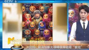 """《囧妈》新海报徐峥变""""套娃"""" 《海上钢琴师》""""回溯经典""""特辑"""