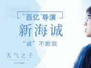 《天气之子》票房破1.8亿 李现王俊凯再忙也看