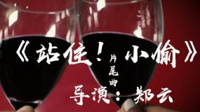 《站住!小偷》片尾曲《敬自己一杯》MV