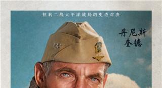 《决战中途岛》曝复古海报 真实再现二战情形