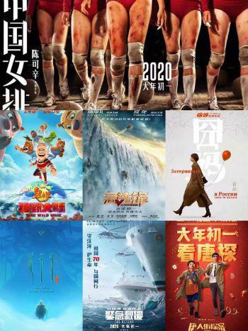 """7部电影官宣定档 2020年春节档""""争夺战""""打响"""