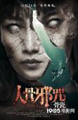 周海媚加盟恐怖片 《人骨邪咒之骨瓷》发布预告