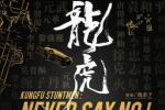 魏君子纪录片《龙虎武师》发布声明:不接受众筹
