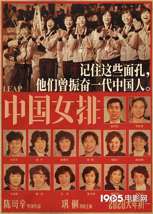 中国女排世界杯视频_热泪盈眶!《中国女排》重温夺冠向老女排致敬_华语_电影网_1905.com