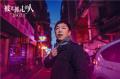 《被光抓走的人》曝预告 黄渤王珞丹陷情感纠葛