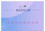 """新海诚导演新作、2019年度日本票房冠军(暂列)《天气之子》正在热映中,累计票房已突破2亿,成为今冬最受瞩目的影片之一!此前,影片音乐制作、日本当红超人气乐队RADWIMPS首次携电影来到中国,受到内地观众热情欢迎。近日,电影官方发布一则RADWIMPS特辑,首次从音乐角度分享了《天气之子》的创作历程,并曝光乐队成员品尝中国美食的""""特别彩蛋""""。"""
