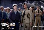 好莱坞超级战争大片《决战中途岛》11月8日火热公映!传奇战役改编、极致视听盛宴、好莱坞大导新作、燃炸荷尔蒙四大核心看点轰炸周末。此外,11月8日还曝光最新海报及特辑。
