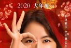 """由陈思诚编剧、执导的电影《唐人街探案3》即将于2020年大年初一上映。有了前两部作品的稳扎稳打,《唐探》系列更加展现出原创IP的能量与品质。第三部的故事回到亚洲,也吸引了各国实力演员的加盟。11月8日,电影《唐人街探案3》曝光一组""""好开心""""版人物海报,中、日、泰三国9位演员齐聚,充满惊喜和看点。"""