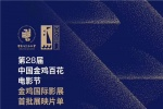 金鸡百花电影节发首批展映片单 28部影片将展映