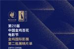 金鸡国际影展公布第二批片单 呈现多国人文风景