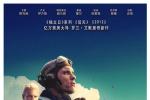 太平洋航母激战 《决战中途岛》11月8日正式公映