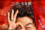 《唐人街探案3》发海报 王宝强刘昊然张子枫登场