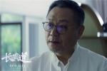 """《长安道》曝范伟个人片段 """"骨灰级""""演技获赞"""
