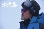 《冰峰暴》释出役所广司单人剧照 眼神坚毅霸气!