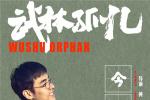 李少红监制《武林孤儿》全国上映 荒诞幽默引思考